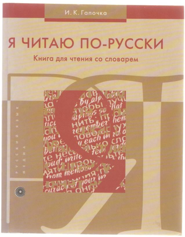 Image for I Read Russian: Book for Reading with Vocabulary